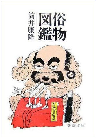 筒井 康隆 俗物 図鑑