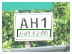 きょんのたわごと-asianhighway