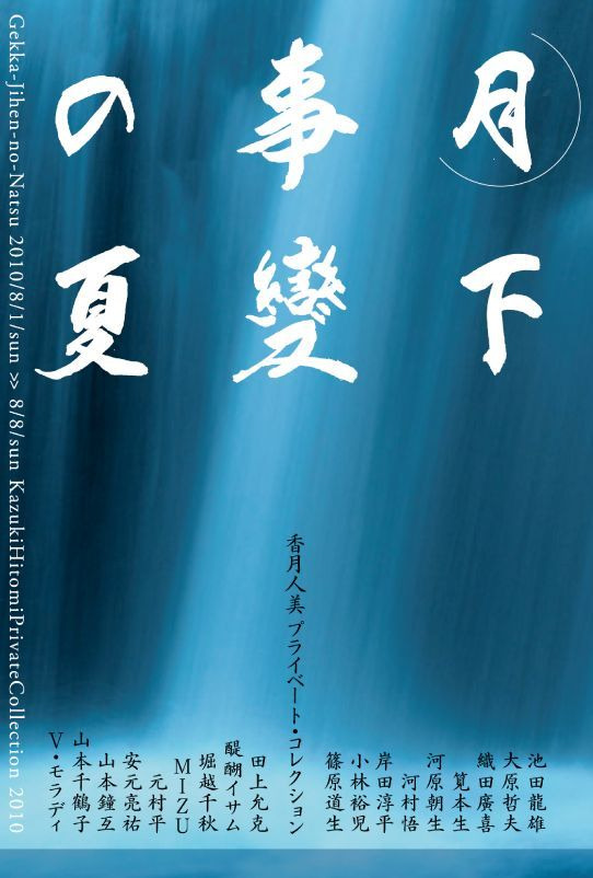 おまけ道@琵琶湖畔で実家生活♪ポテチンっ♪-20100727