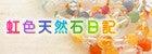 虹色天然石日記 -nijiirobana
