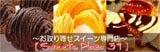 ☆土曜日のそれなり奮闘記☆-Sweets plaza 39(小)
