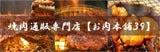 ☆土曜日のそれなり奮闘記☆-お肉本舗39(小)
