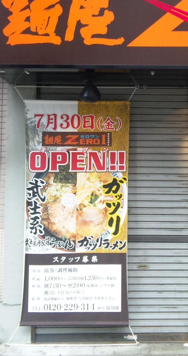 スライダーズおやじ-麺屋ZERO1恵比寿