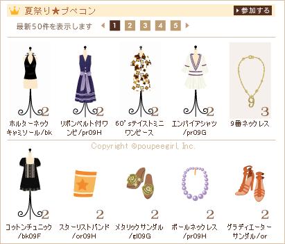 もんじゅのプペブログ-20100729_1