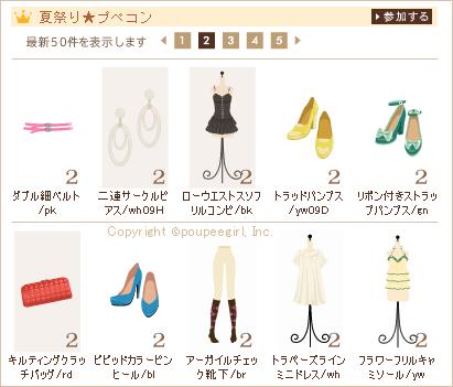 もんじゅのプペブログ-20100729_2