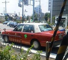 花の総務部がゆく!-四つ葉タクシー