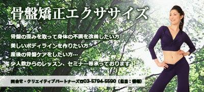 櫻井麻美 オフィシャルブログ 「Sakurai Mami」 Powered by Ameba-骨盤矯正エクササイズバナー