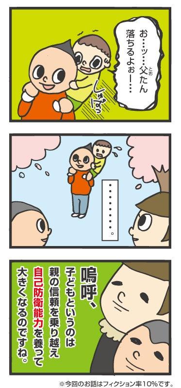 $モジャ・ブロ-鷲尾日記23_3