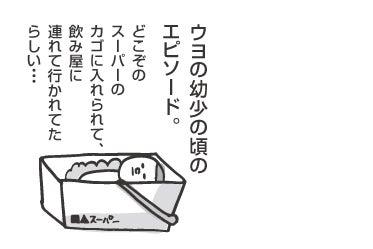 $モジャ・ブロ-鷲尾日記23_4