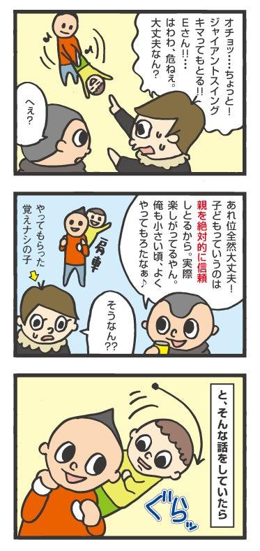 $モジャ・ブロ-鷲尾日記23_2