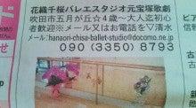 *花織千桜バレエスタジオブログ*-20100730113838.jpg