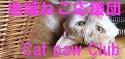 地域ねこ応援団 Cat Paw Club