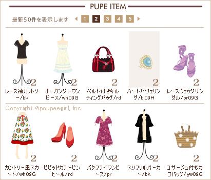もんじゅのプペブログ-20100730_2