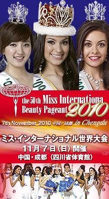 櫻井麻美 オフィシャルブログ 「Sakurai Mami」 Powered by Ameba-MissInternationalバナー