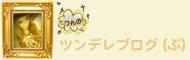 ((愛澤沙羅blog))-tsun