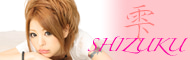 ((愛澤沙羅blog))-shizuku