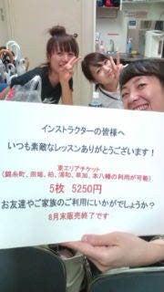 フィットネスインストラクター宇津城久仁子のオフィシャルブログ-20100730184647.jpg