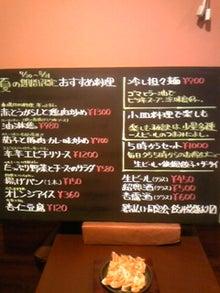 中国料理五十番の店長ブログ-100730_171923.jpg