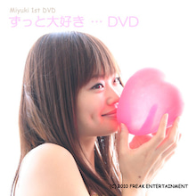 $ミユキ Official Blog 「M」-Zutto Daisuki DVD
