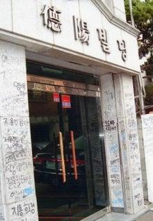 SE7EN ときどき BIGBANG-YG徳陽事務所