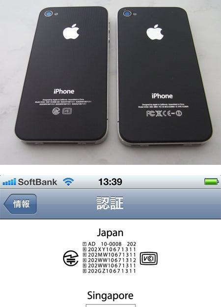 KODAWARISAN-iPhone 4 技適マーク 無線局の免許