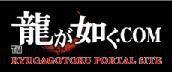 龍が如く.com