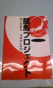 神谷宗幣オフィシャルブログ「変えよう!若者の意識~熱カッコイイ仲間よ集え~」Powered by Ameba-Image118.jpg