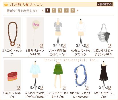 もんじゅのプペブログ-20100801_1