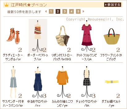 もんじゅのプペブログ-20100801_2