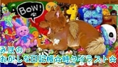 みほのおかしな日記帳☆時々イラスト☆