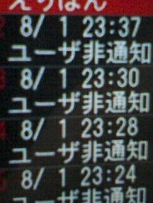 撲滅苦愛-100802_0007~01001.jpg