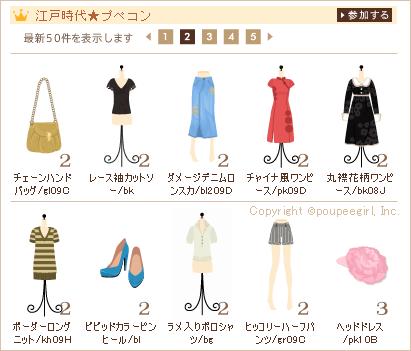 もんじゅのプペブログ-20100802_2