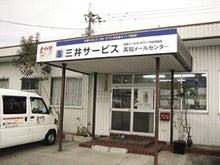 四国メール・ポスティング.comのスタッフブログ