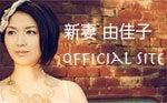 $シンガーソングライター 新妻由佳子