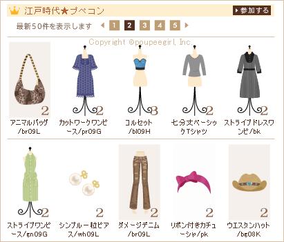 もんじゅのプペブログ-20100803_2