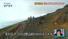 """げたにれの """"日日是言語学""""-茶臼岳登山道"""