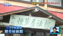 """げたにれの """"日日是言語学""""-煙草屋入口"""