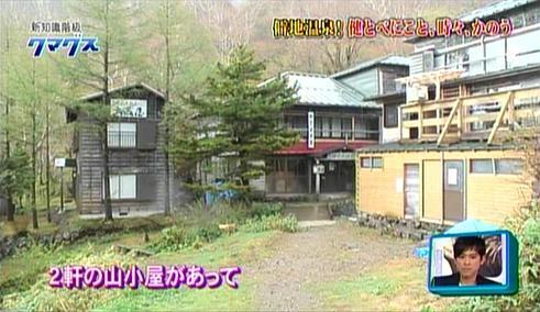 """げたにれの """"日日是言語学""""-三斗小屋温泉"""