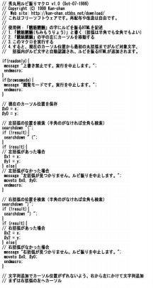 広域資料デジタルアーカイブス化委員会のブログ-マクロ1