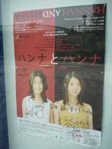 てるブロ-ハンナ ポスター