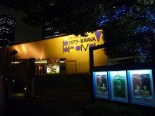 てるブロ-夜のシアターBRAVA!1