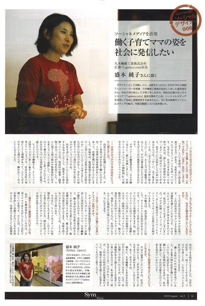 $盛本純子「動画と子どもと♪遊ぶ・学ぶ・働く!毎日」-月刊『SymPress』ソーシャルデザイナー