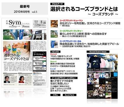 $盛本純子「動画と子どもと♪遊ぶ・学ぶ・働く!毎日」-月刊『SymPress』目次など