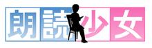 $「朗読少女」公式ブログ