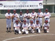 $オール大井西(女子軟式野球チーム)のWCBFまでの道。