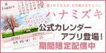 「ハナミズキ」日記 新垣結衣主演映画「ハナミズキ」オフィシャルブログ Powered by Ameba