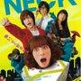 映画『NECK ネッ…