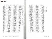 荒井美加 【未来を創る瞳 観知る瞳】-【てるこさまの時計】