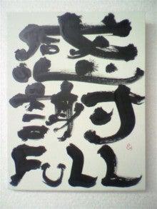 さんくふるのブログ-kansya1
