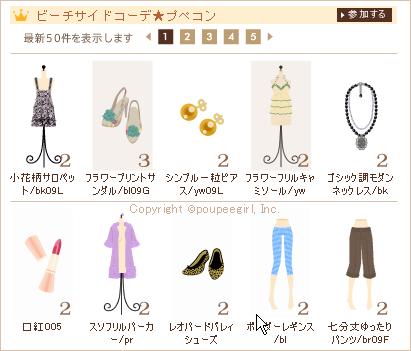 もんじゅのプペブログ-20100807